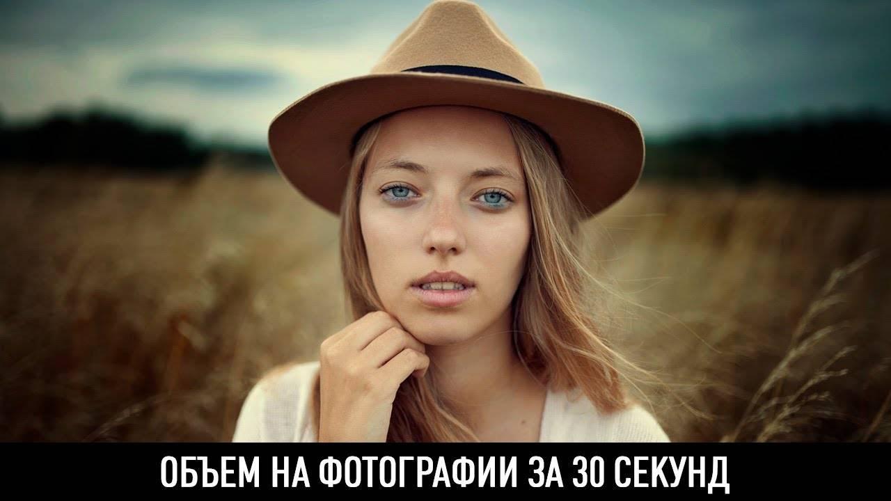 maxresdefault 38 - Объем на фотографии за 30 секунд