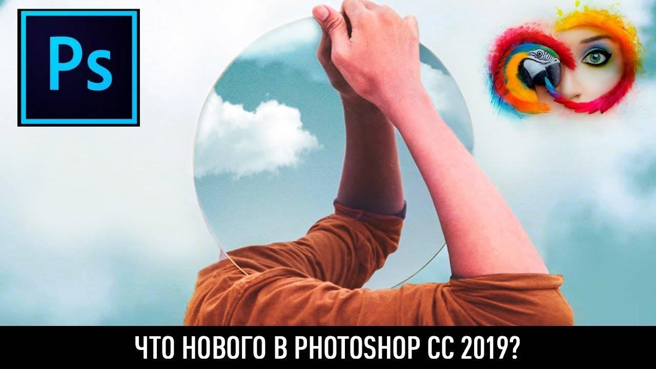 maxresdefault 9 1 - Что нового в Photoshop CC 2019 (20.0)?