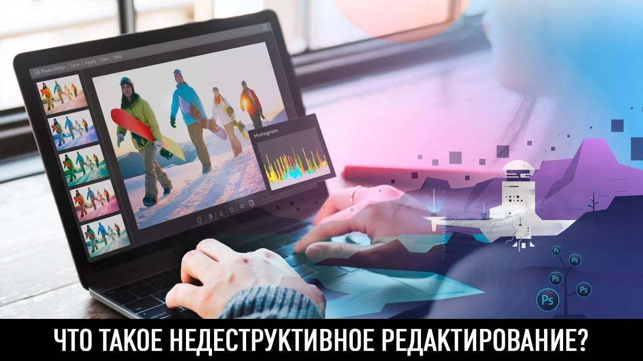 maxresdefault 7 - Что такое недеструктивное редактирование фотографий?