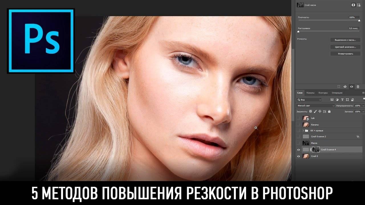 maxresdefault 8 - 5 методов повышения резкости в Photoshop