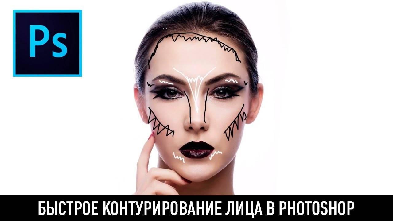 maxresdefault 3 - Быстрое контурирование лица в Photoshop
