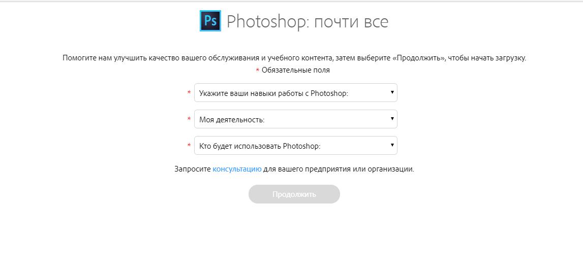 2019 04 15 09 11 57 - Где скачать и как установить photoshop?