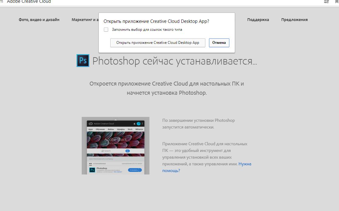2019 04 15 09 12 20 - Где скачать и как установить photoshop?