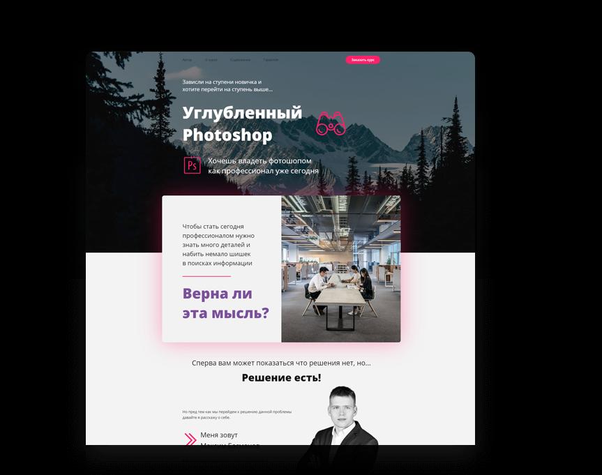 box - Курсы photoshop от Басманова Максима
