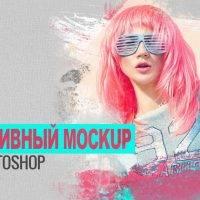 Создаем креативный MockUP в Photoshop