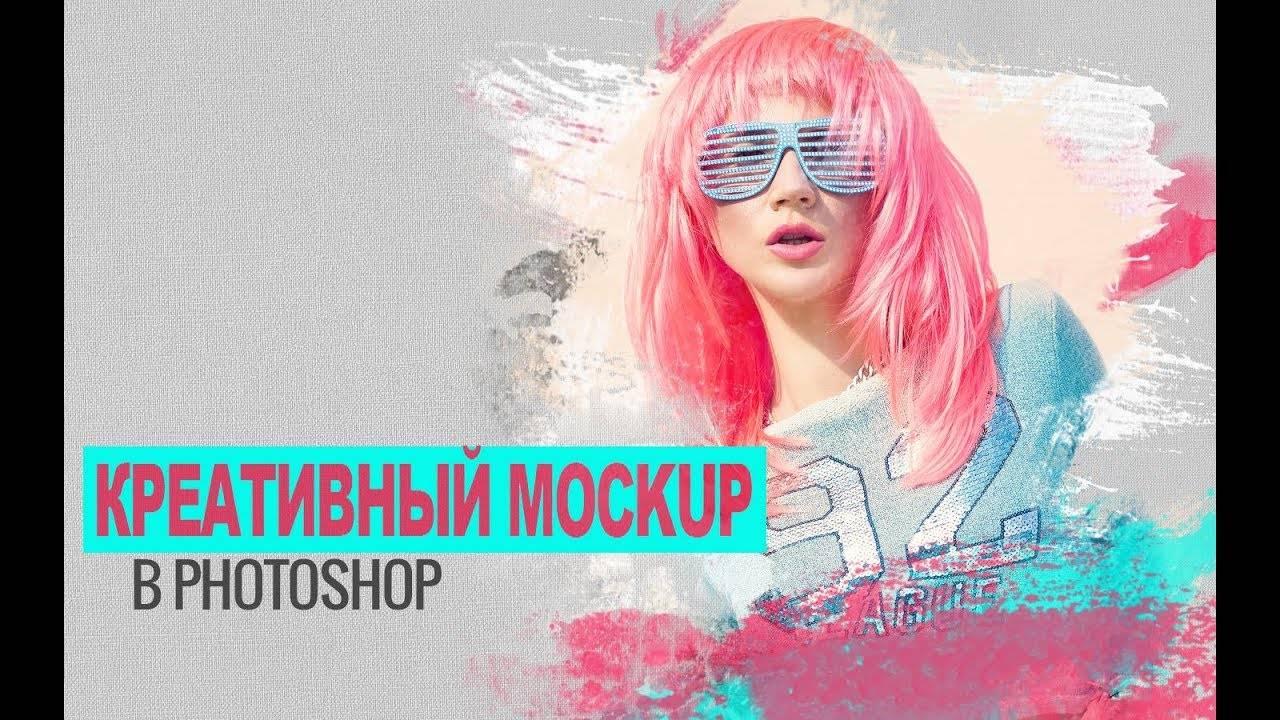 maxresdefault 1 - Создаем креативный MockUP в Photoshop