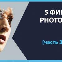 5 фишек в photoshop (часть 3)