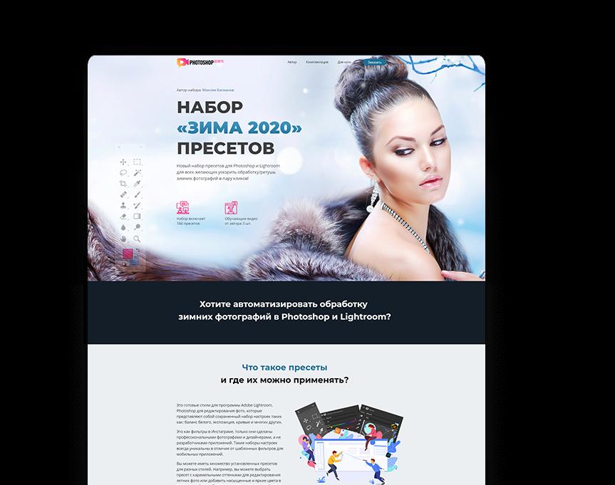 box20 - Курсы photoshop от Басманова Максима