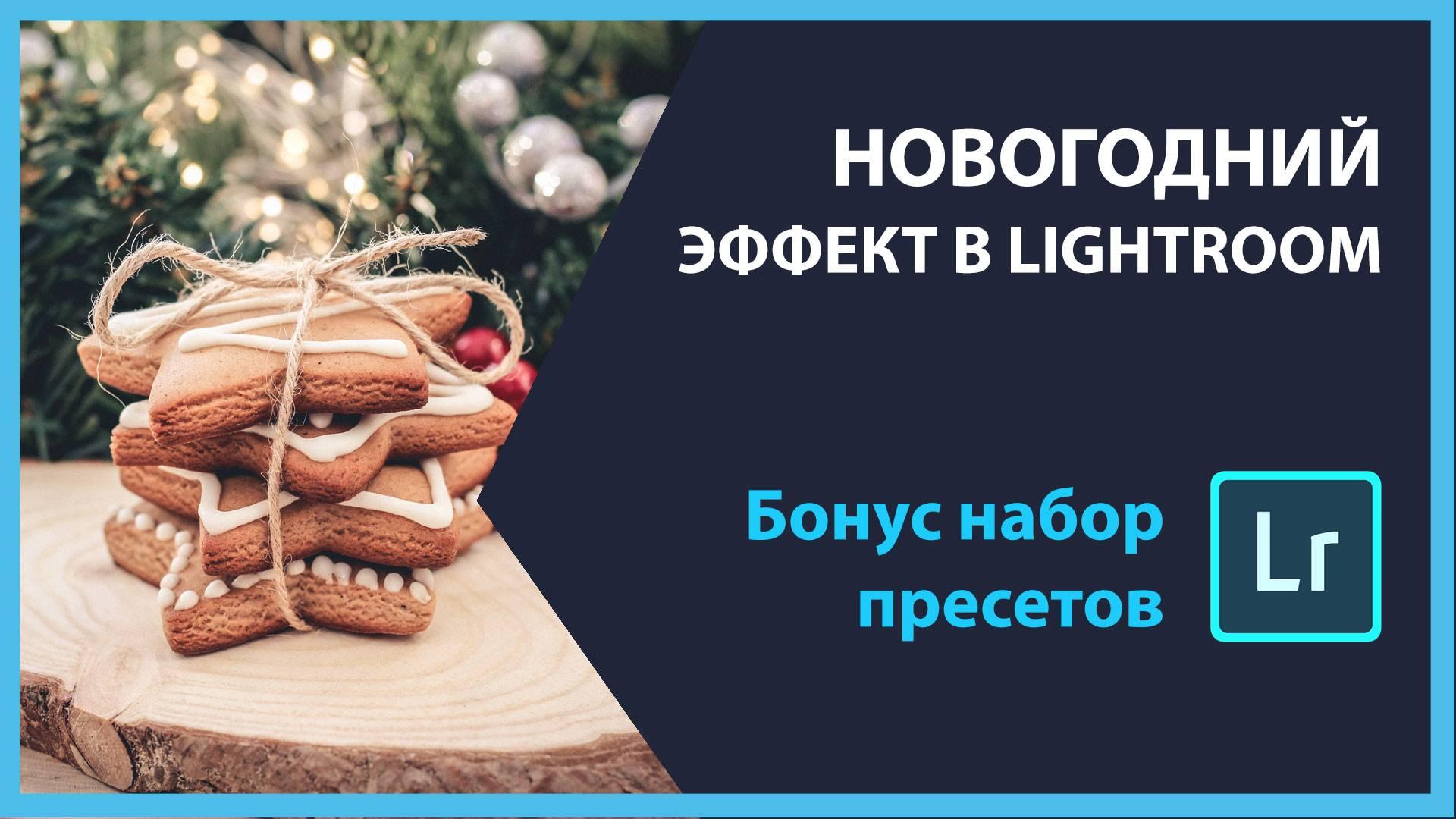 youtube2 1 - Новогодний эффект в Lightroom
