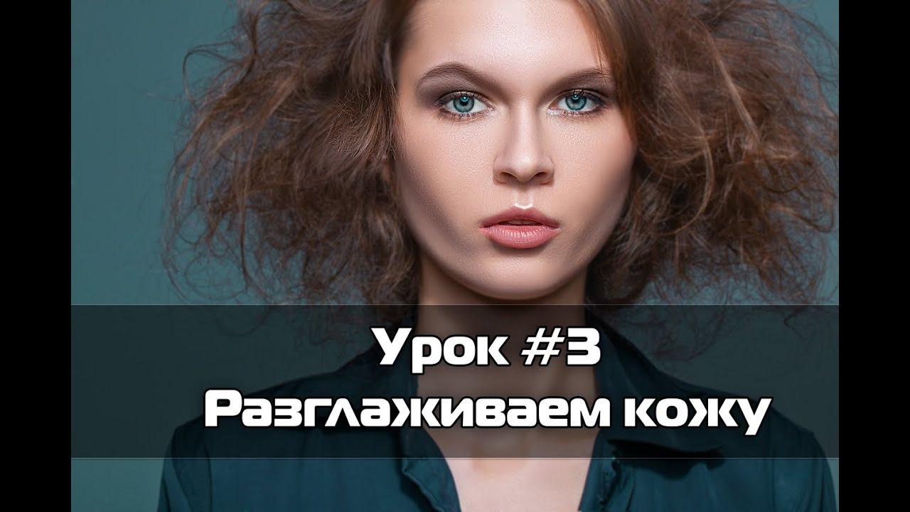 maxresdefault 5 - Набор уроков по ретуши кожи в фотошоп