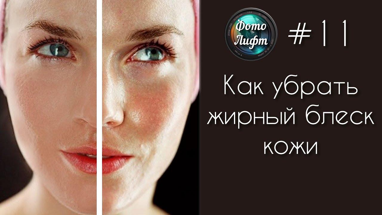 maxresdefault 6 - Набор уроков по ретуши кожи в фотошоп