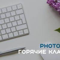 Русский или английский photoshop + горячие клавиши