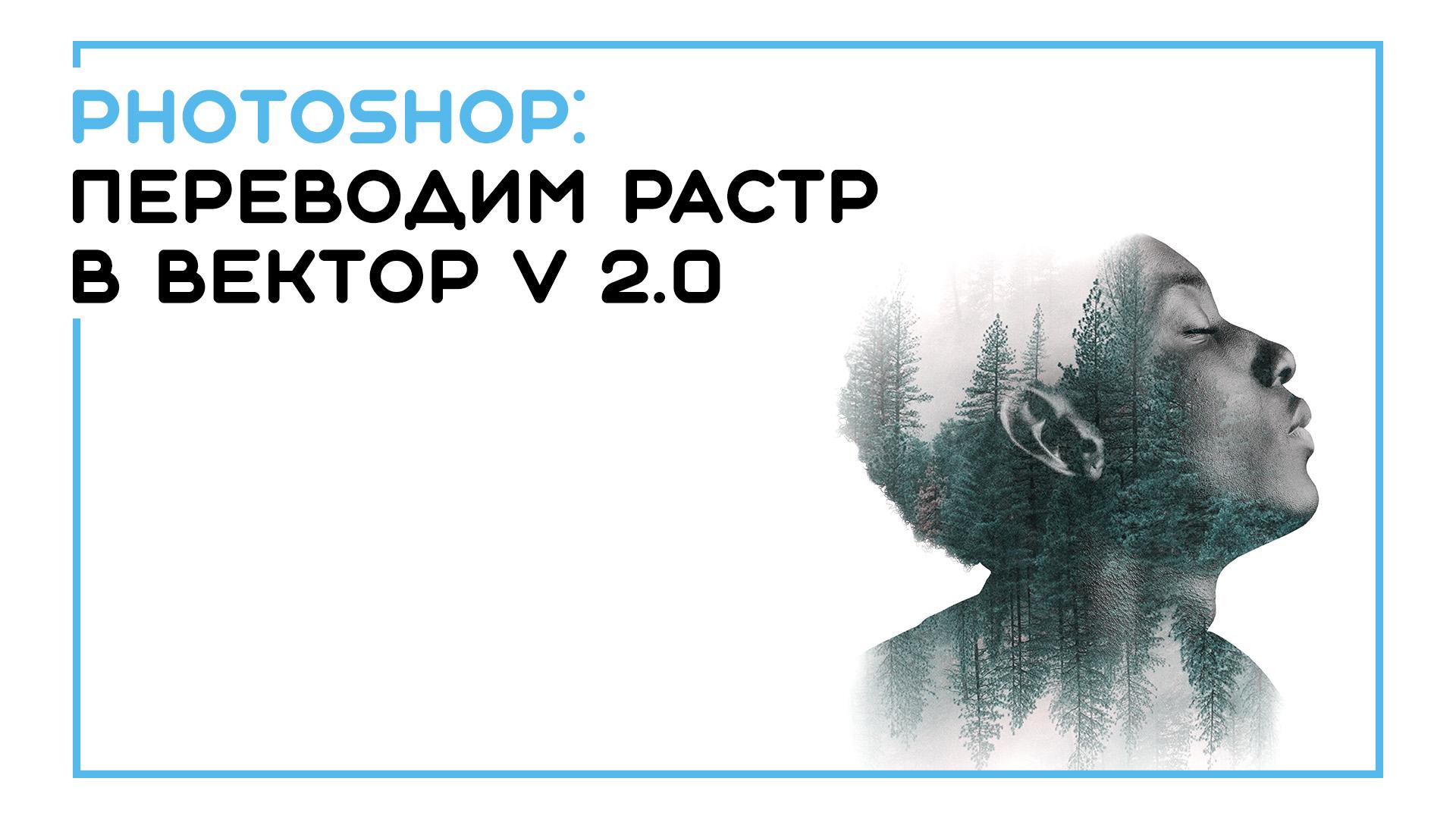 video2 - Как перевести растр в вектор?