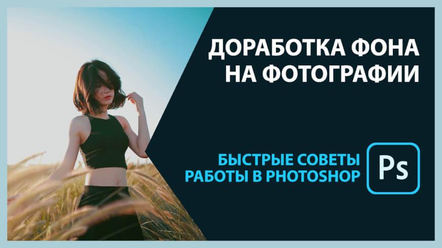 youtube2 - Доработка фона на фотографии в photoshop