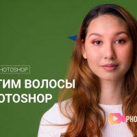 Чистим волосы в photoshop