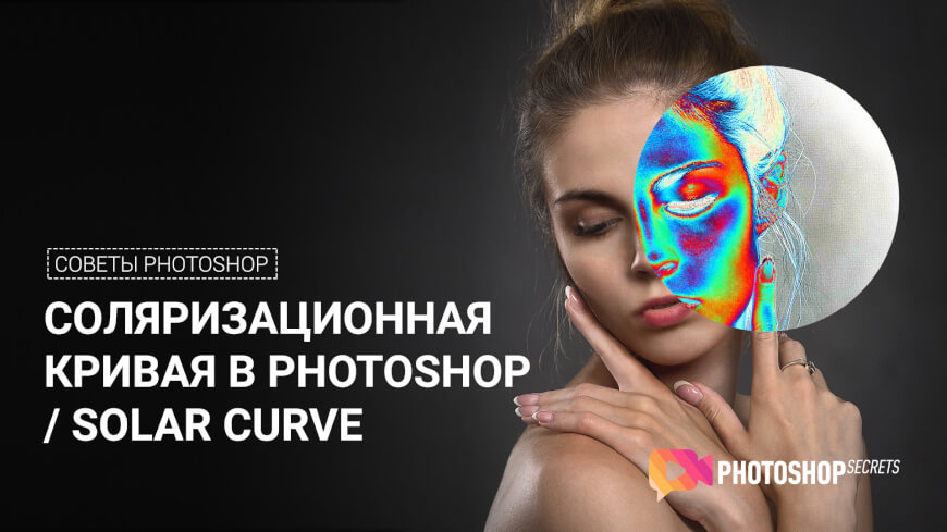 youtube3 1 - Solar curve в photoshop