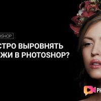 Как быстро выровнять цвет кожи в photoshop?