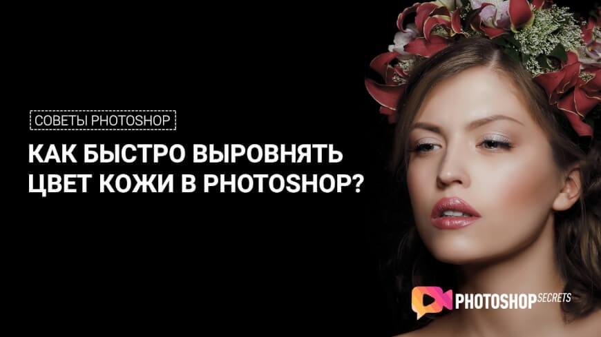 youtube3 - Как быстро выровнять цвет кожи в photoshop?