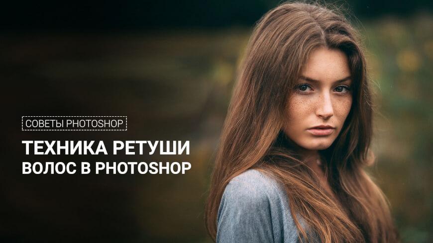 youtube3 2 - Техника ретуши волос в Photoshop