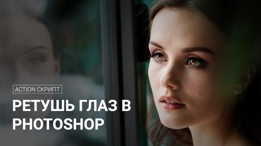youtube3 - Ретушь глаз в photoshop через экшен