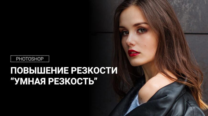 """youtube3 1 - """"Умная резкость"""" в фотошоп"""
