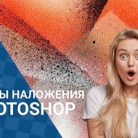 Режимы наложения в photoshop