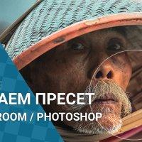 Как создать пресет для Lightroom и Photoshop?