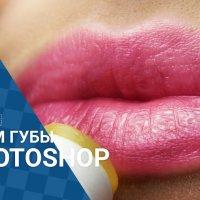 Ретушь губ в photoshop