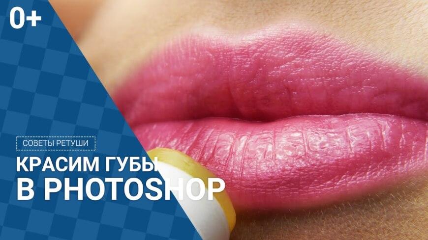 maxresdefault 15 - Ретушь губ в photoshop