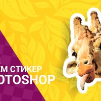 Создаем stickers в фотошоп