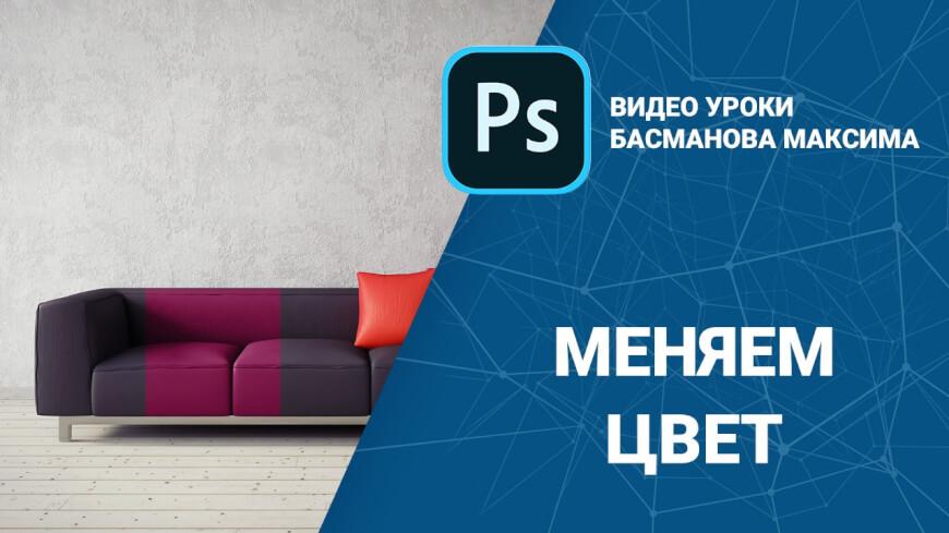 имени 3 - Как поменять цвет в интерьере в photoshop?