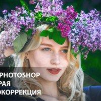 Быстрый способ улучшить фотографию через LAB