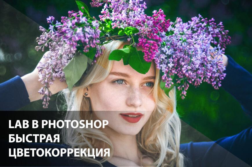 girl 775349 1920 - Быстрый способ улучшить фотографию через LAB