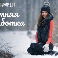 LUT обработка зимних фотографий в photoshop