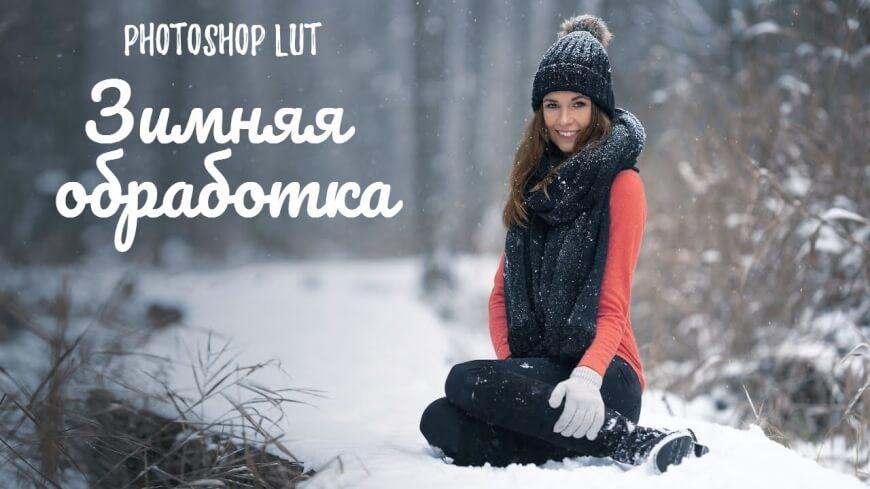 maxresdefault 2 - LUT обработка зимних фотографий в photoshop