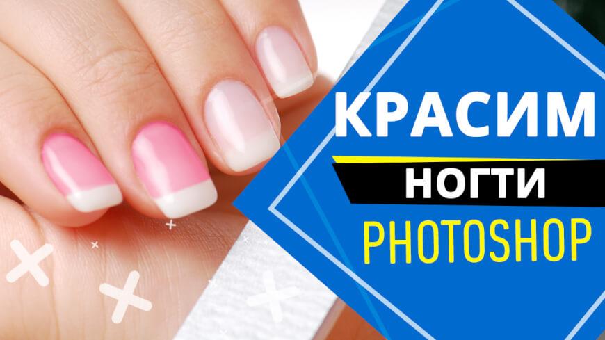 .jpg - Как покрасить ногти в photoshop?
