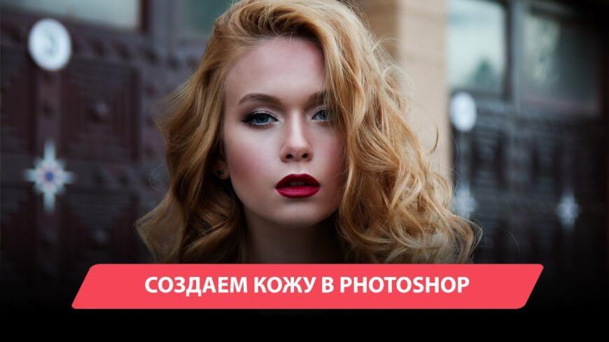 maxresdefault 30 - Создаем текстуру кожи в Photoshop