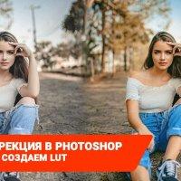 Цветокоррекция в photoshop урок + lut