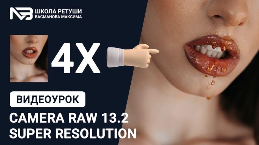 maxresdefault 1 - Photoshop Camera raw 13.2 | Super Resolution