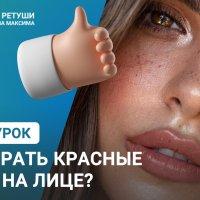 Как убрать красные пятна на лице?