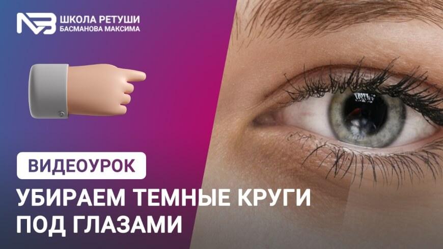 03 - Убираем темные круги под глазами в photoshop