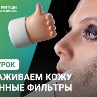 Разглаживаем кожу через нейронный фильтр в photoshop