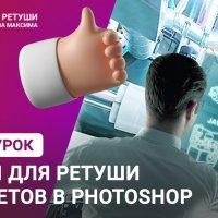 Action для ретуши портретов в photoshop