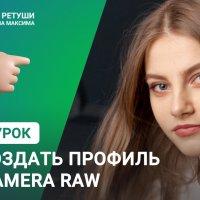Как улучшить фотографию через профиль camera raw?