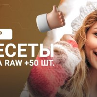 50 готовых пресетов для ретуши в camera raw